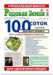 rodovaya_zemlya_tn.png