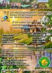 Международный фестиваль создателей родовых поместий на Доброй Земле